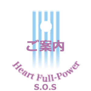 オンラインサロン(HFP-S.O.Sの使い方)